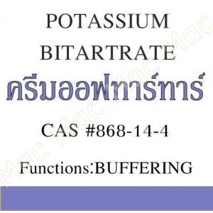 POTASSIUM BITARTRATE ครีมออฟทาร์ทาร์