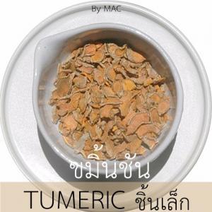 TUMERIC / ขมิ้นชัน ชิ้นเล็ก