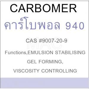 CARBOPOL 940(คาร์โบพอล 940)