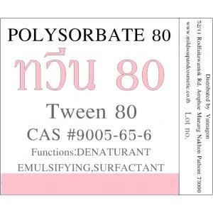 TWEEN 80 Sorbitan monooleate ทวีน 80