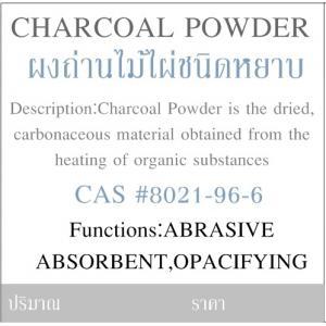 BAMBOO CHARCOAL POWDER ผงถ่านไม้ไผ่
