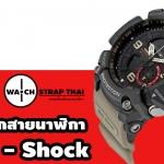 เคล็ดลับการเลือกสายนาฬิกา G Shock