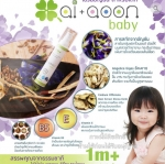 Ai+aoon เซรั่มอัญชัญบำรุงผมสำหรับเด็ก (Baby Hair Serum)