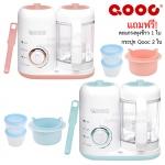 QOOC เครื่องนึ่งพร้อมปั่นอาหารเด็ก รุ่น MiniS(Q7-1) [แถมฟรี!กระปุก Qooc 2 ใบ+ตะแกรงหุงข้าว]