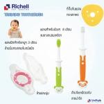 ชุดแปรงนวดเหงือกและแปรงสำหรับเด็ก Richell training toothbrush set