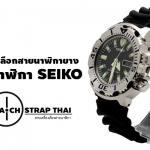 แนะสายนาฬิกายางสำหรับ SEIKO