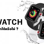 ไขข้อข้องใจ นาฬิกา Apple กันน้ำได้ไหม?