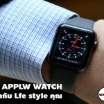 เปลี่ยนสายนาฬิกา Apple Watch ให้เข้ากับไลฟ์สไตล์ที่เป็นคุณ