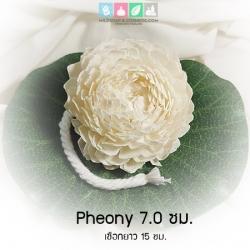 Flower Peony 7 ซม./ ดอกฟีโอนี 7 ซม. เชือกฝ้าย 15 ซม.