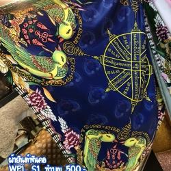 ผ้ายันต์พันคอ สาริกามหาเมตตา สีน้ำเงิน