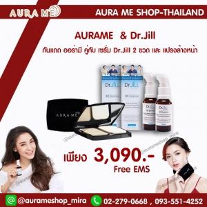 แป้ง Aurame คู่กับ เซรั่ม Dr. Jill 2 ขวด