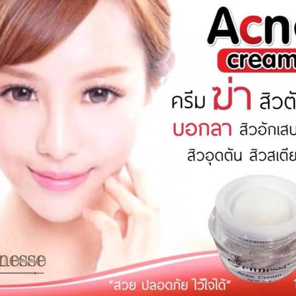 แอคเน่ครีม Acne Cream ครีมรักษาสิวทุกชนิด