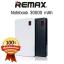 แบตสำรอง Remax Proda NoteBook 30000 mAh สินค้าของแท้ 100% พร้อมรับประกันสินค้า thumbnail 1