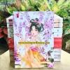 เล่ห์ / เชียนหลัน สนพ รักคุณ หนังสือใหม่จีนโบราณ P2