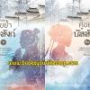 คู่ขย้ำบัลลังก์ 2 เล่มจบ / ชิรณะ คำต่อคำ นิยายจีนโบราณ ( เข้าปลายมีนา )