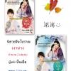 เงานาง 2 เล่มจบ / ปั้นเยี่ย หนังสือใหม่ทำมือ นิยายจีนโบราณ
