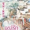 เปิดจองส่งฟรี มิติลี้รัก / ซินเหมย ใหม่ทำมือ นิยายจีนโบราณ สนุกคะ ( เข้า ปลายกค )