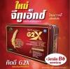 Linhzhimin G2X จีทูเอ็กซ์ สารสกัดจากโสมเกาหลี