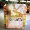 ร้อยเล่ห์ใจ ภาคต่อ เล่ห์ร้อยใจ / ลานีน หนังสือใหม่ทำมือ สนุกคะ AU