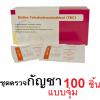 ชุดตรวจกัญชาแบบจุ่ม (Bioline THC STRIP 100T) 100 ชิ้น/กล่อง ไบโอไลน์ ทีเอชซี การ์ด เป็นชุดตรวจแบบเร็ว สามารถอ่านผลได้ด้วยตาเปล่า ใช้สำหรับตรวจหากัญชาในปัสสาวะ โดยสามารถตรวจพบได้ตั้งแต่ความเข้มข้น 50 นก./มล. ขึ้นไป