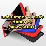 Bumper Case 2 in 1 (Honor 7C)