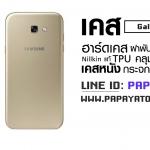 Galaxy A7 (2017) Case