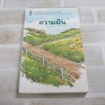 ความฝัน กุนเทอร์ ไอซ์ เขียน พระราชนิพนธ์แปล สมเด็จพระเทพรัตนราชสุดาฯ สยามบรมราชกุมารี