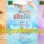 baiboau ,ใบบัว,ญาณกวี E-book