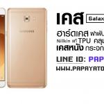 Galaxy C9 Pro Case
