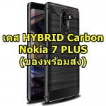 HYBRID Carbon TPU Case (Nokia 7 Plus)