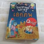 วิทยาศาสตร์ฉลาดรู้ เล่ม 3 เรื่อง เอกภพ พิมพ์ครั้งที่ 13 โดกีซอง เรื่องและภาพ สถิตชลาลัย แปล