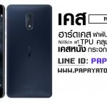 เคส Nokia 6