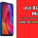 เคส Xiaomi Mi8