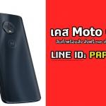 เคส Moto G6 Plus