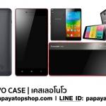 Lenovo Case