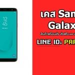 เคส Samsung Galaxy J6
