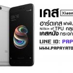 Xiaomi Redmi 5A Case