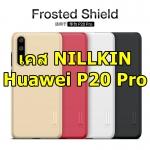 NILLKIN Frosted Shield (Huawei P20 Pro)