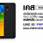 Xiaomi Redmi 5 PLUS Case