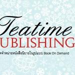 สนพ.Teatime-Publishing