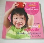 หม่ำอร่อย 2 หนูชอบผัก (Healthy Baby Purees) พิมพ์ครั้งที่ 4 ปาหนัน เดชเพียร เขียน