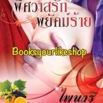 ไพนารี E-book