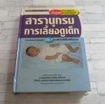 สารานุกรมการเลี้ยงดูเด็ก เล่ม 1 พิมพ์ครั้งที่ 11 นายแพทย์มิชิโอะ มัตสุดะ เขียน พรอนงค์ นิยมค้า แปล
