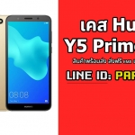 เคส Huawei Y5 Prime 2018