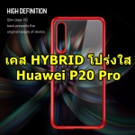 เคส HYBRID โปร่งใส คลุมเลนส์กล้อง (Huawei P20 Pro)