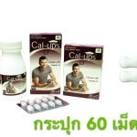 Cal-ups-D (แคล-อัพส์-ดี) กล่อง 60 เม็ด แคลเซียมผสมวิตามินดีช่วยเสริมการดูดซึมของแคลเซียม เหมาะสำหรับทุกคนในครอบครัว