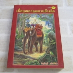 เมื่อคุณตาคุณยายยังเด็ก เล่ม ๓ พิมพ์ครั้งที่ ๗ ทิพย์วาณี สนิทวงศ์ ฯ เขียน