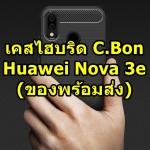 HYBRID Carbon TPU Case (Huawei Nova 3e)
