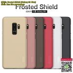 Nillkin Frosted Shield (Galaxy S9 Plus / Galaxy S9+)