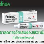 PROTOPIC 0.03% 10G ยาลดการอักเสบของผิวหนัง ที่ไม่ใช่ยาสเตียรอยด์ และรักษาโรคด่างขาว